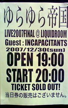 ゆらゆら帝国20071230